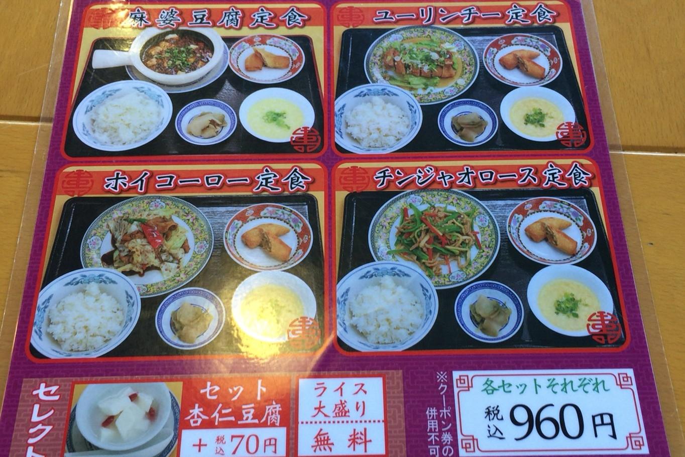 【さいたま市見沼区】中国ラーメン 揚州商人のランチセットはおすすめです!