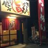 【上尾市】味噌ラーメンがおすすめ!「らー麺屋めん丸」に行ってきた