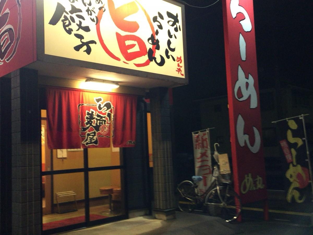 上尾市】味噌ラーメンがおすすめ!「らー麺屋めん丸」に行ってきた