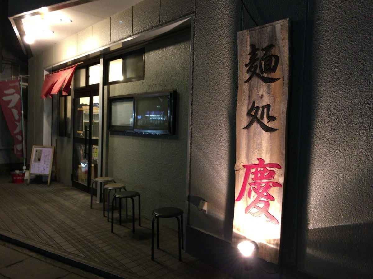 麺処 慶」の煮干しラーメンを食べてきた!おすすめのラーメン店