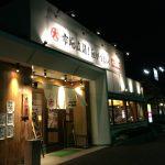 【上尾市】魚料理が食べたくなったら、がってん食堂「大島屋」がおすすめ!