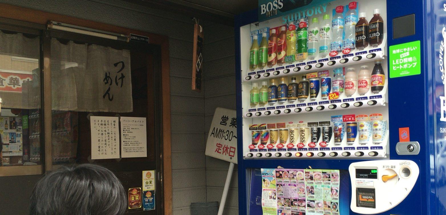 【川越市】駅近 人気!おすすめのつけめん店「頑者 がんじゃ」 ラーメン