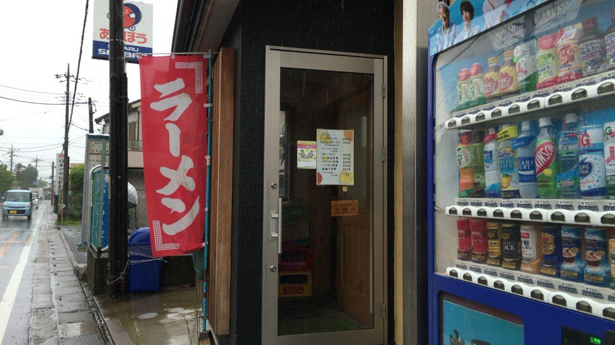 【さいたま市西区】ラーメン居酒屋「みらいご」にいってきた