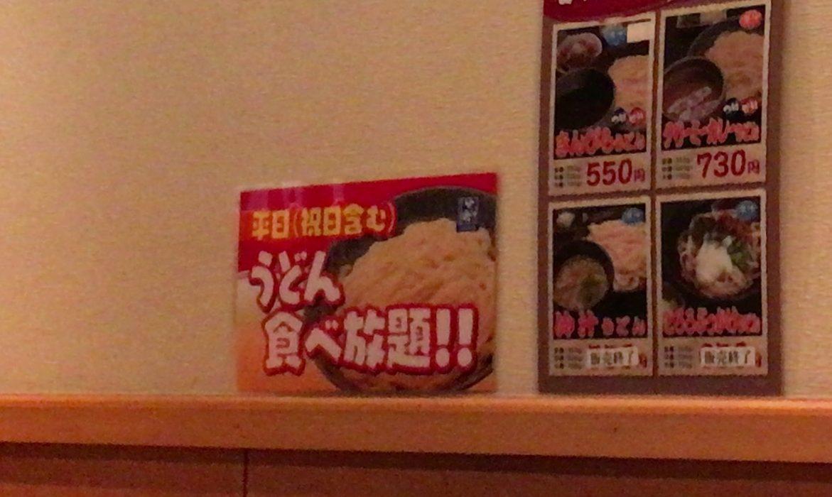 【狭山市】安くて、うどん食べ放題!!竹國 新狭山店
