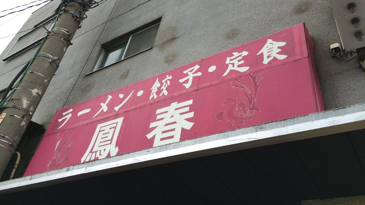 上尾市】「餃子の肉汁がじゅわ~」のラーメン店「鳳春 (ほうしゅん