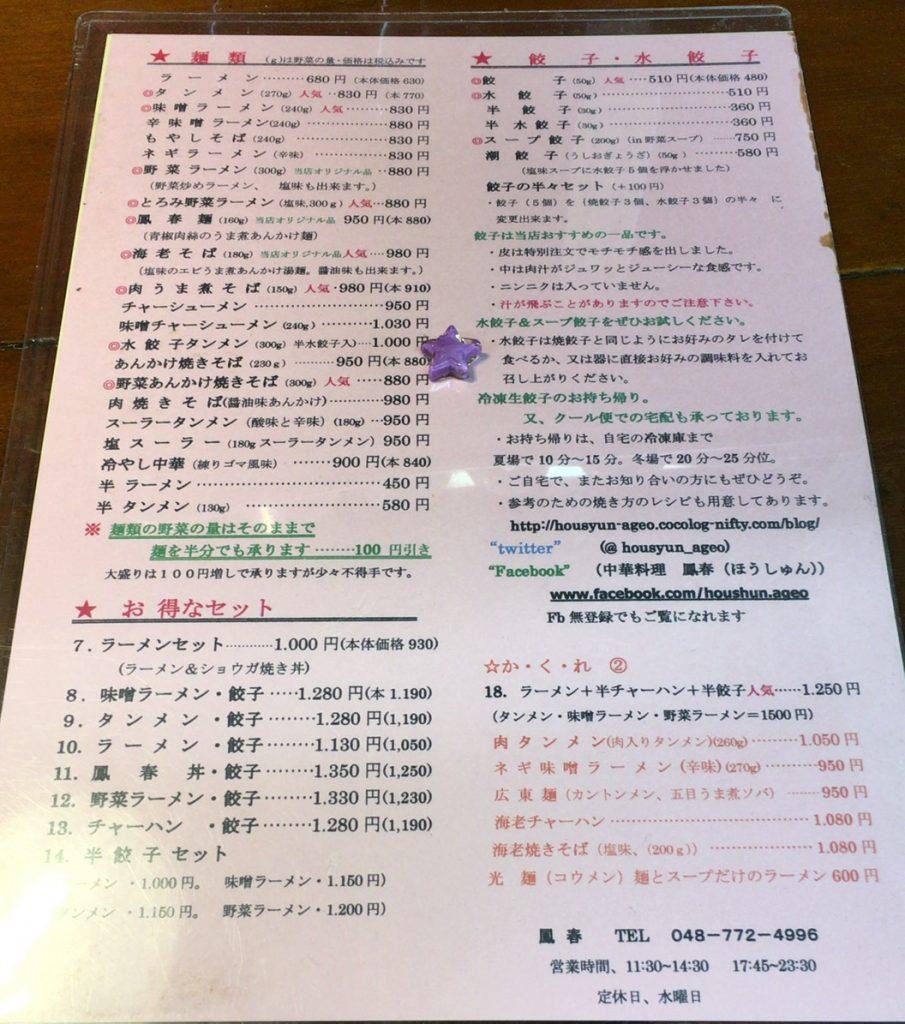 【上尾市】餃子の「肉汁がじゅわ~」のラーメン店「鳳春 (ほうしゅん)」