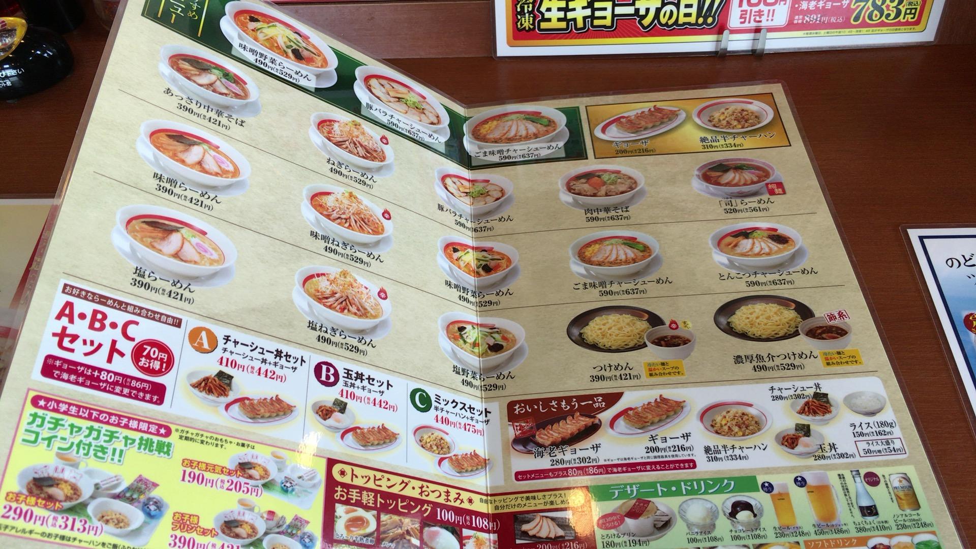 【埼玉県】安いラーメン店「幸楽苑」メニューと店舗一覧