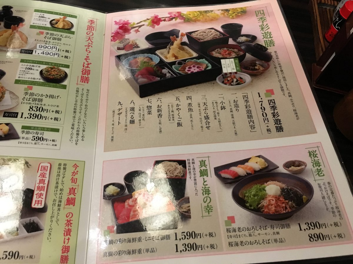 【さいたま市西区】個室有!徳樹庵でランチメニューの魚定食を食べてきた