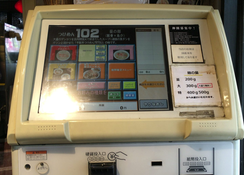 【さいたま市大宮区】駅近!つけめん102 おすすめのラーメン店