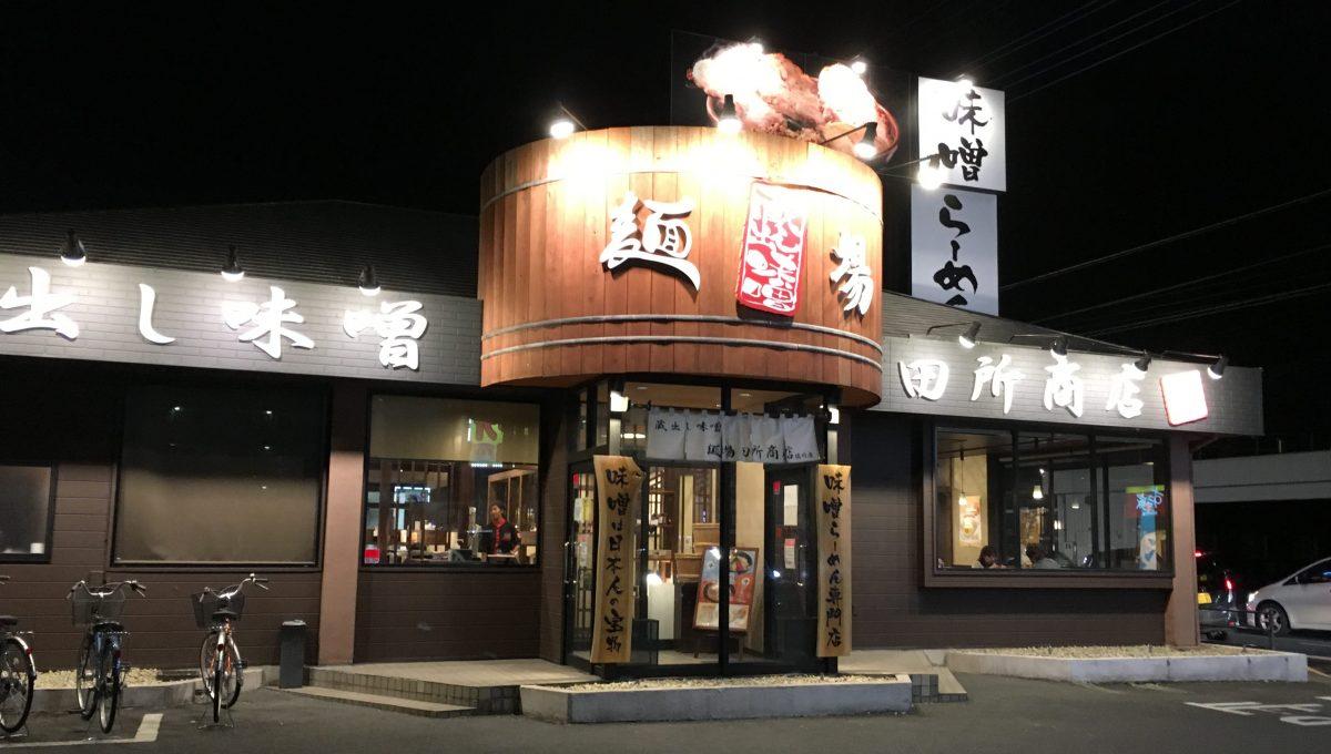 【桶川市】味噌らーめんの専門店「麺場 田所商店」にいってきた