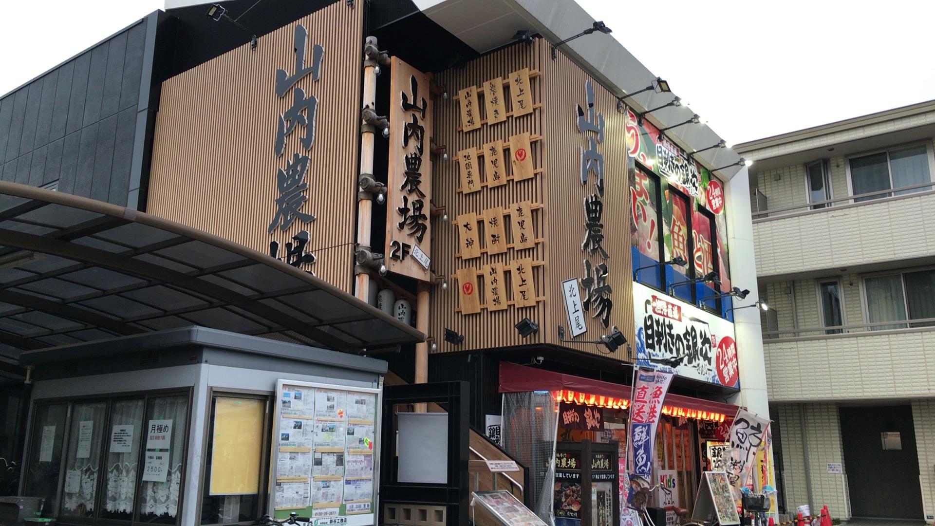 【上尾市】北上尾駅前の居酒屋「山内農場」にいってきた