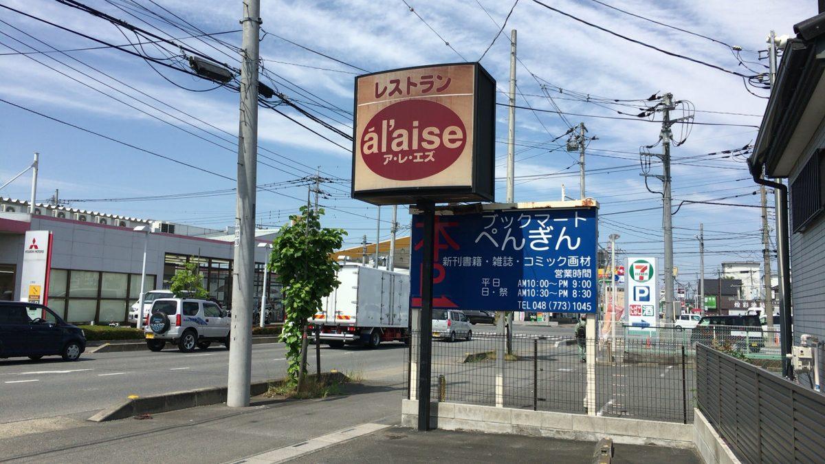 【桶川市】ランチあり!洋食レストラン「ア・レ・エズ」に行ってきた