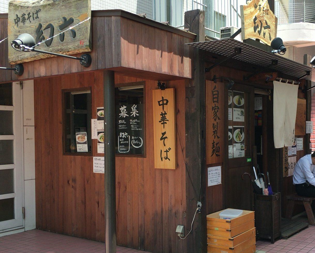 【朝霞市】駅近!おすすめのラーメン店「中華そば 幻六」たべログ評価も高いお店です