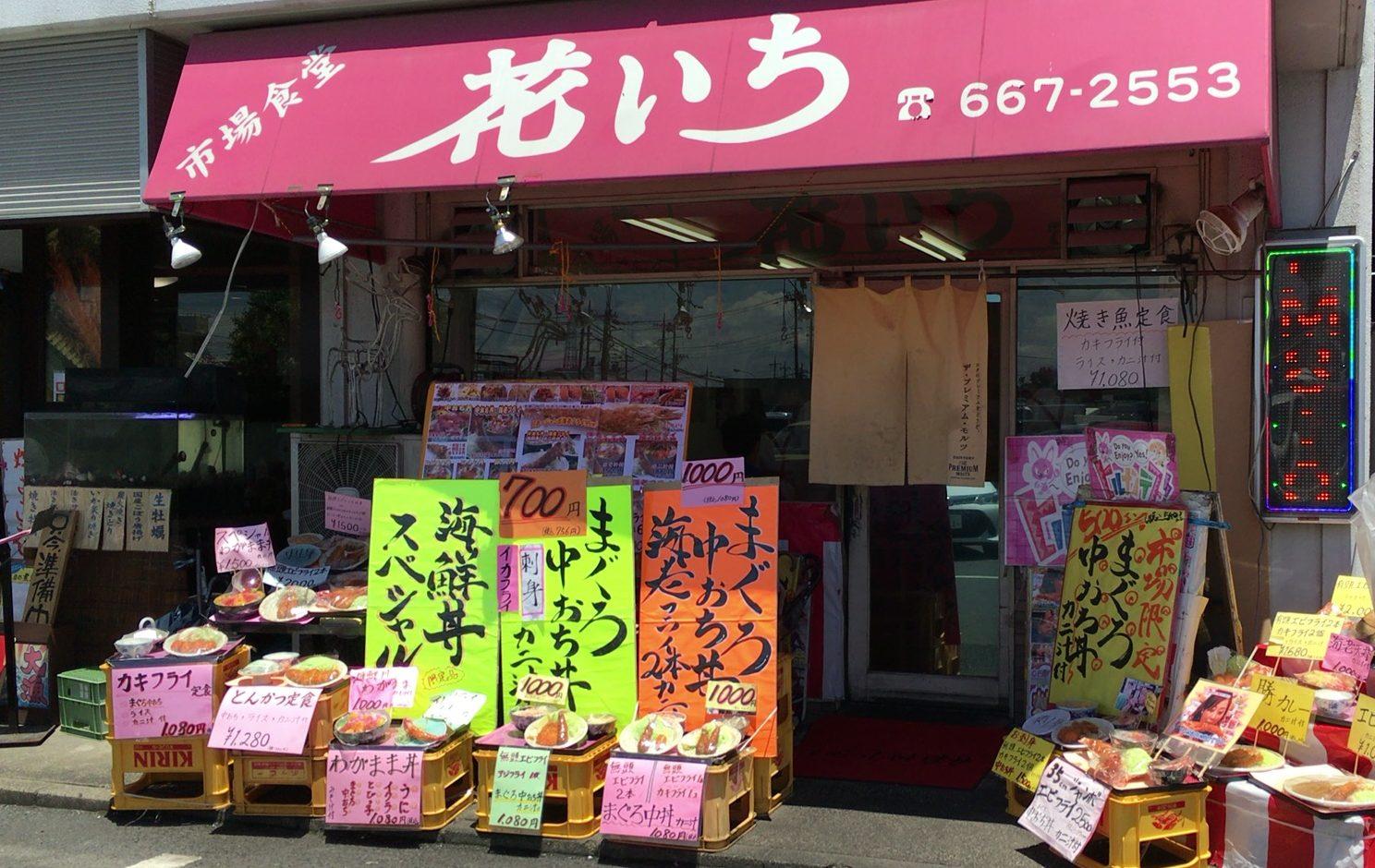 【さいたま市北区】ランチタイムの「大宮市場内 花いち」はかなりコスパがよくておすすめ