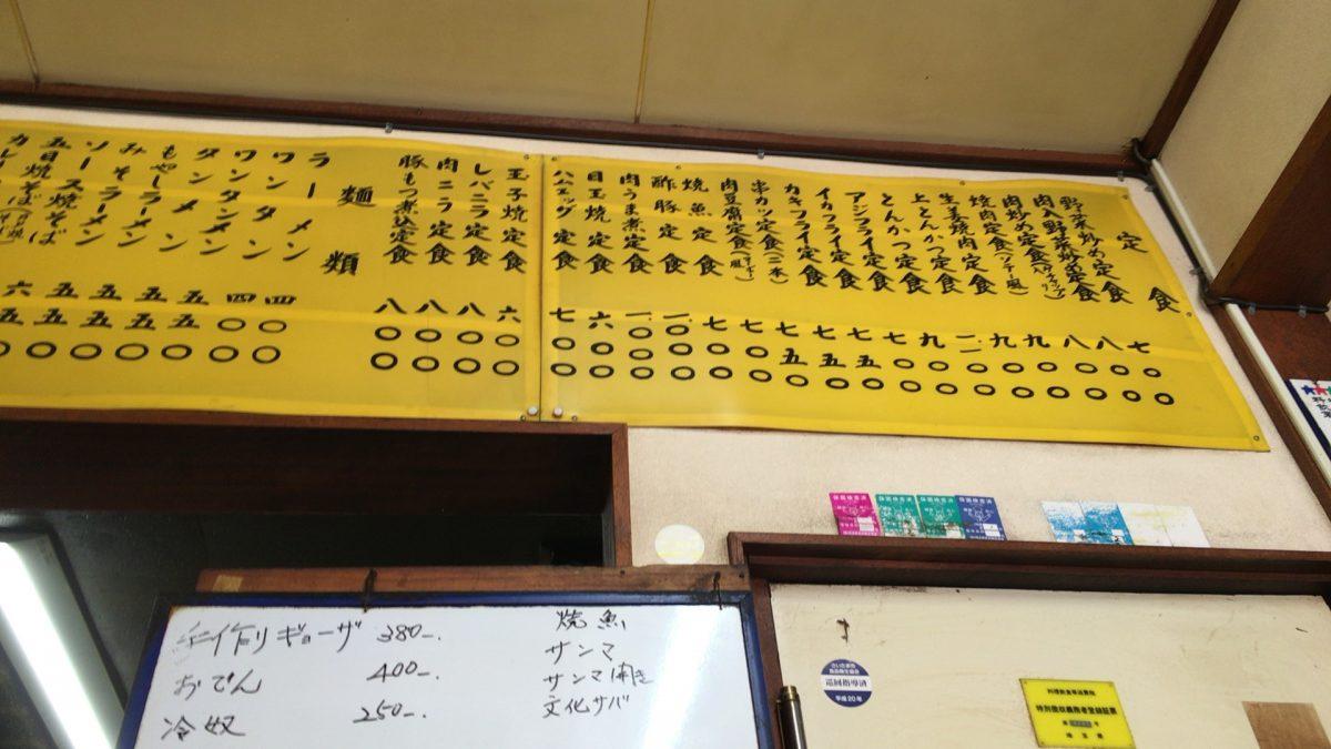 【さいたま市西区】「さかえ家」昔ながらの中華ラーメン店にいってきた
