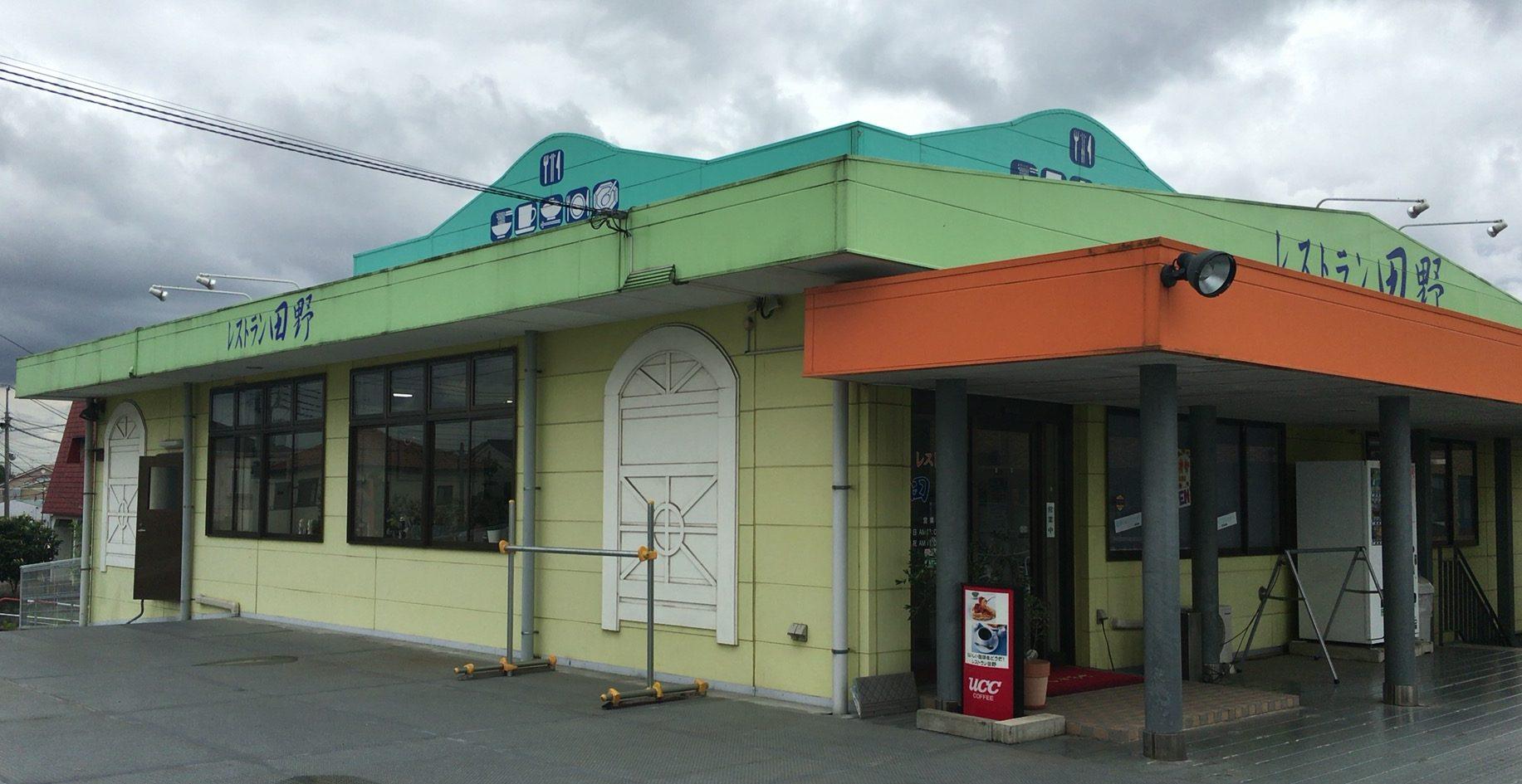 【さいたま市西区】「レストラン田野」で特製カツカレーを食べてきた
