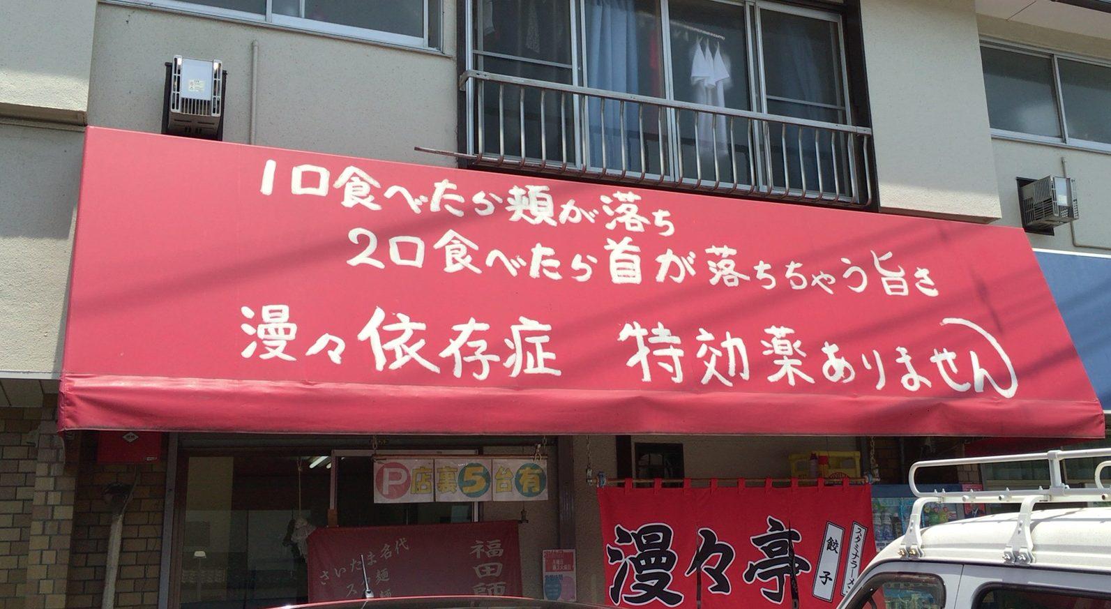 【さいたま市西区】漫々亭 辛い!スタミナラーメンを食べてきた