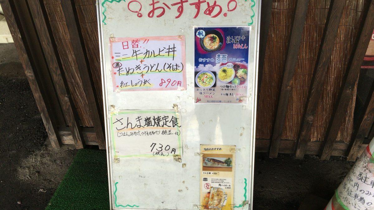 【さいたま市北区】「旬おふくろ亭」はランチもやってて焼き魚の定食が食べられるよ