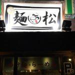 【さいたま市北区】煮干し、鶏のW出しが美味い「初代麺松 」に行ってきた