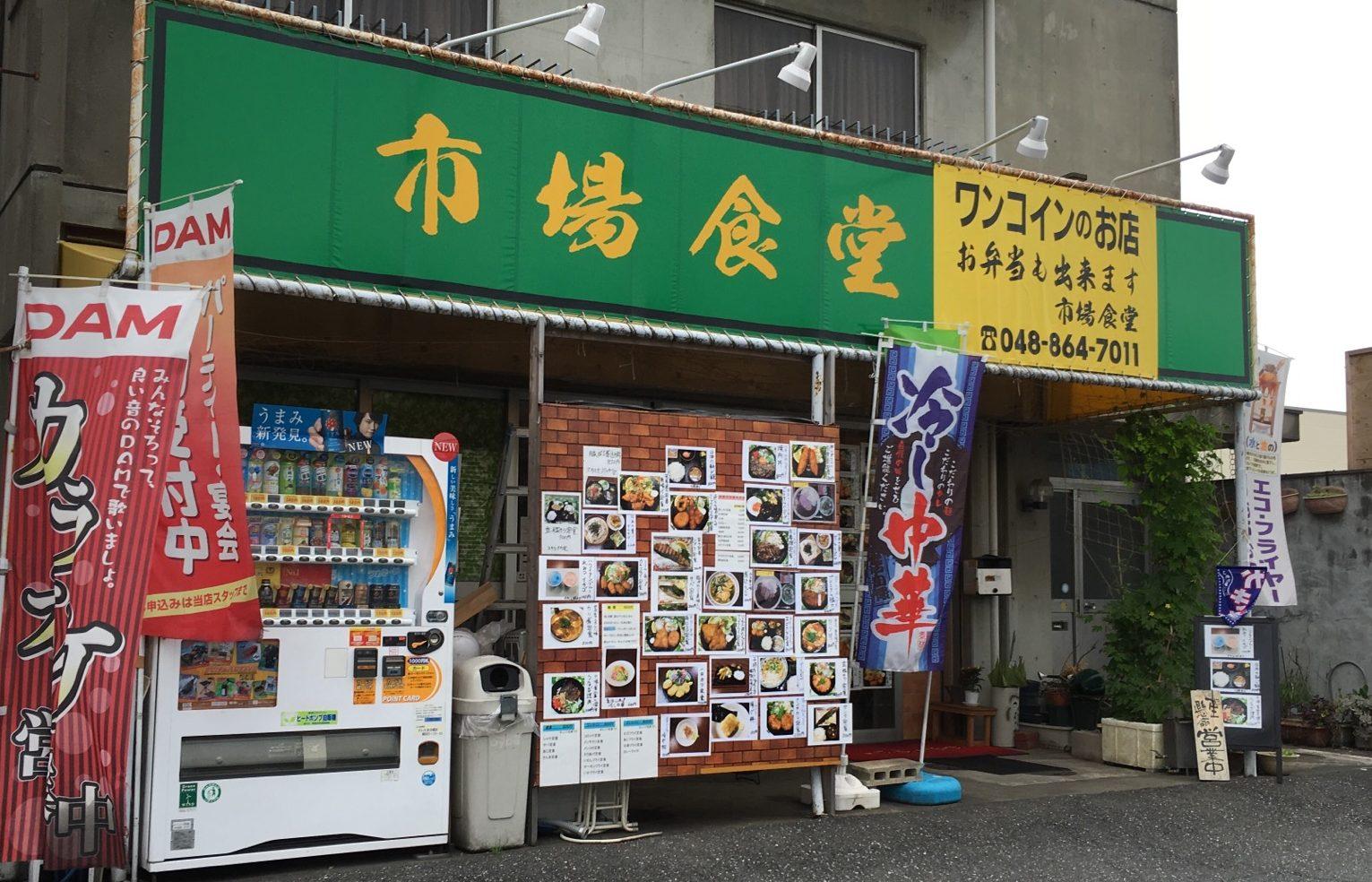 【さいたま市桜区】ワンコインで定食が食べられる!おすすめのお店「市場食堂」