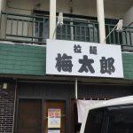 【所沢市】豚の背脂大好きな人に、おすすめのラーメン店「梅太郎」