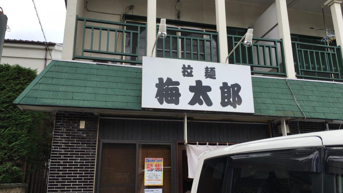 【所沢市】背脂大好きな人に、おすすめのラーメン店「梅太郎」