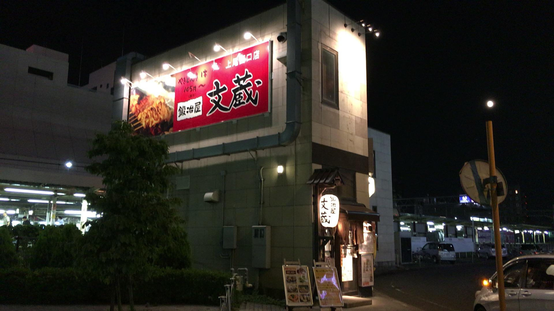 【上尾市】駅前の居酒屋「文蔵」はかなりおすすめ!