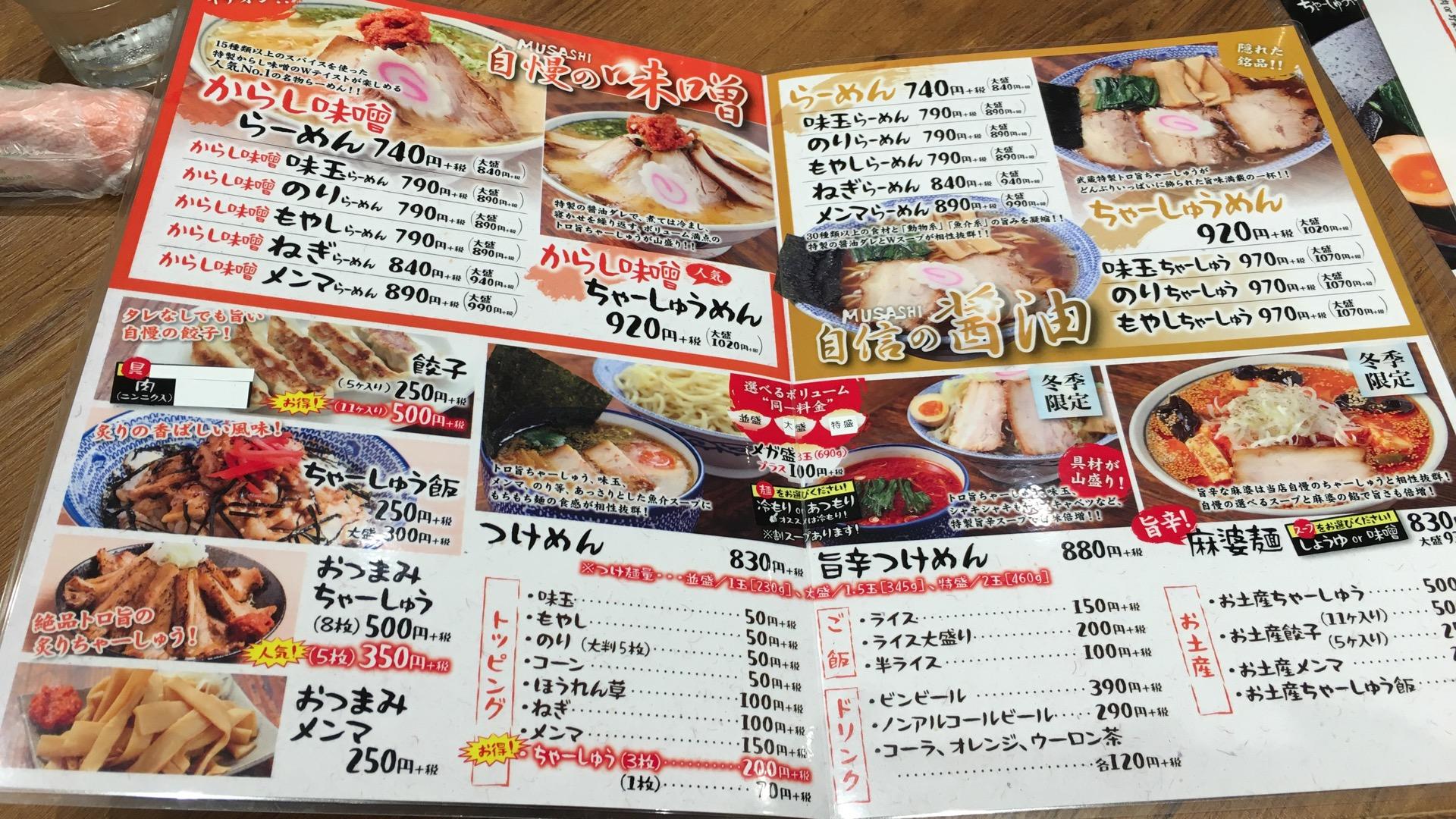 【桶川市】ベニバナウォーク内のラーメン店「ちゃーしゅうや 武蔵」に行ってきた