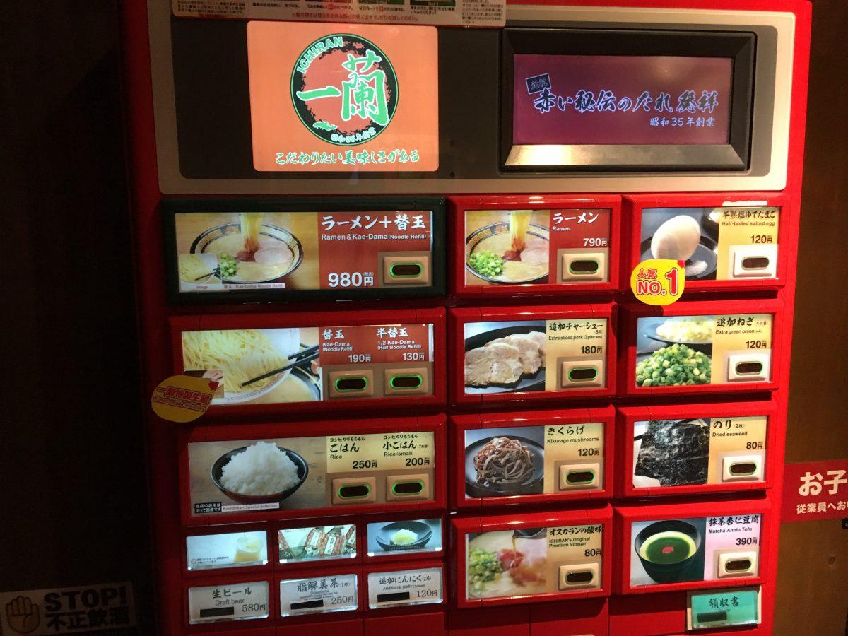【さいたま市見沼区】とんこつラーメン「一蘭」は、スープが凄く美味しくておすすめ!