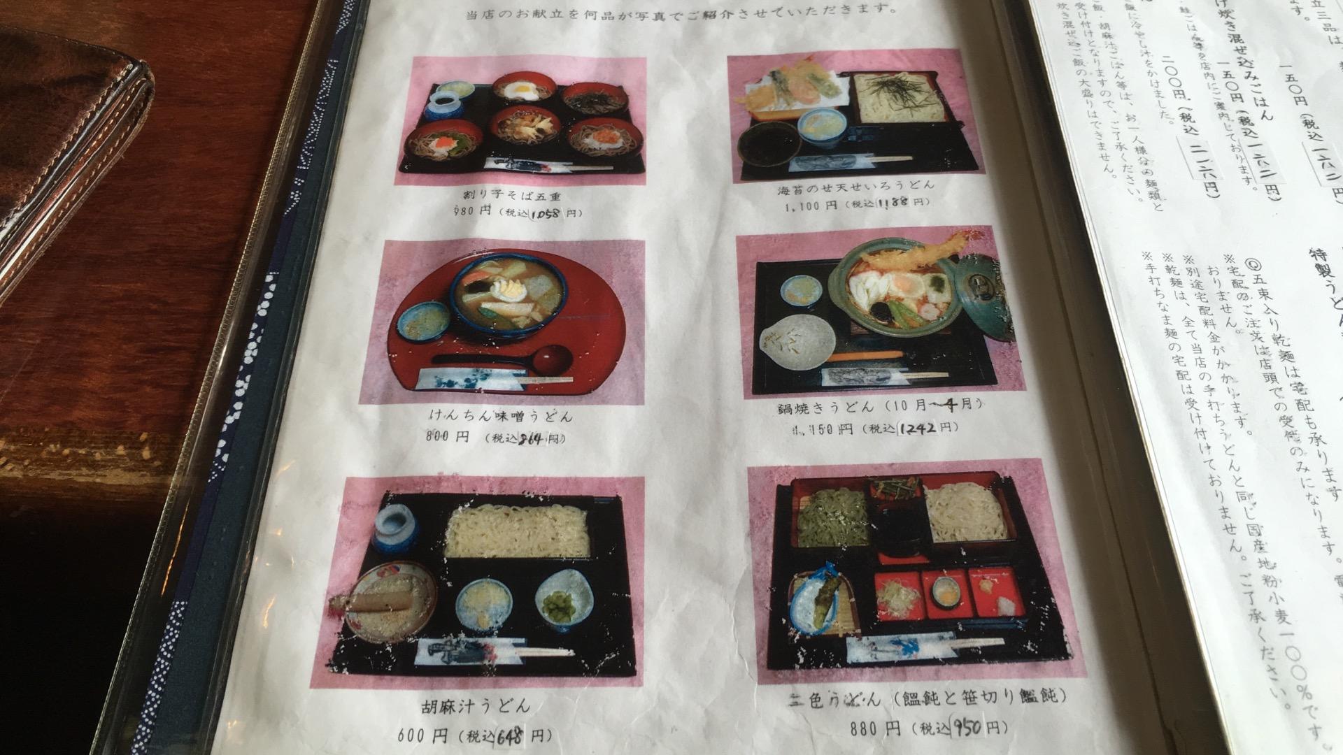 【加須市】加須うどんでおすすめのお店「久下屋脩兵衛」に行ってみた