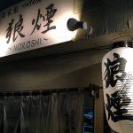 【さいたま市北区】たべログ評価が高い 鉄道博物館駅近くのラーメン店「狼煙」に行ってきた