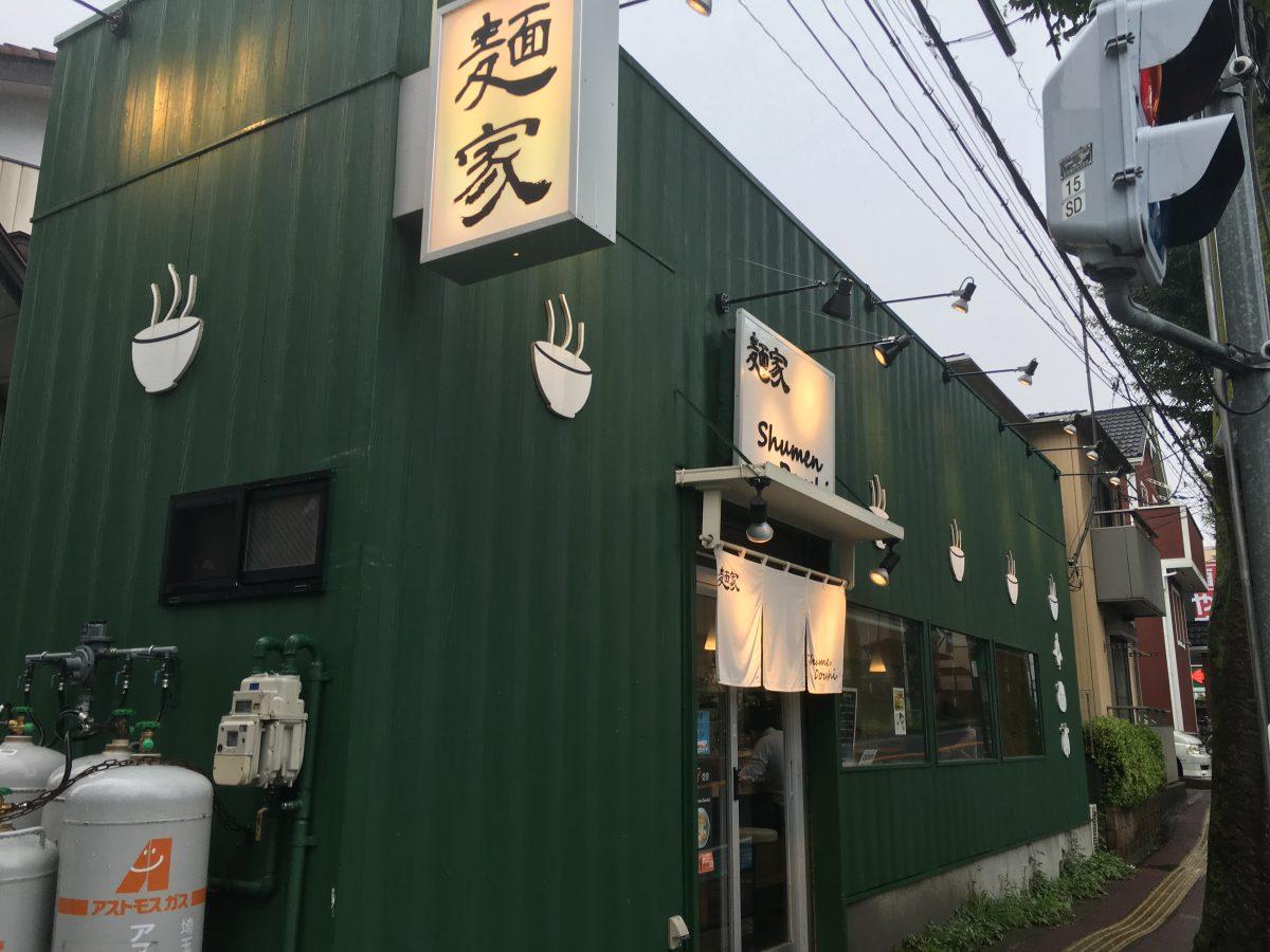 麺家 Shumen Doushi (シュメンドウシ)埼玉ラーメンランキング