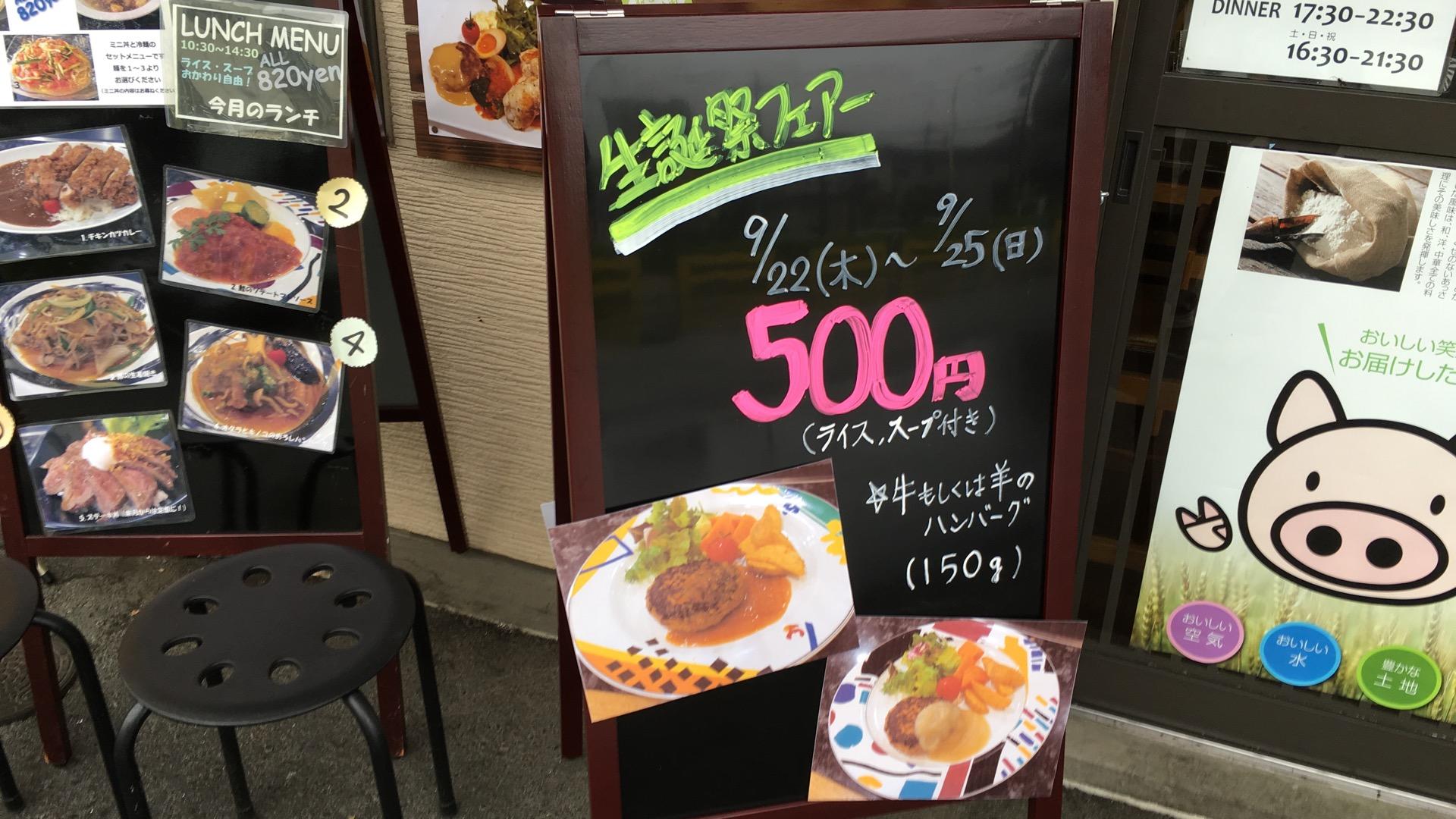 【上尾市】ジャンマルシェ内 Tepppan 翔 おすすめのハンバーグ・ステーキ店