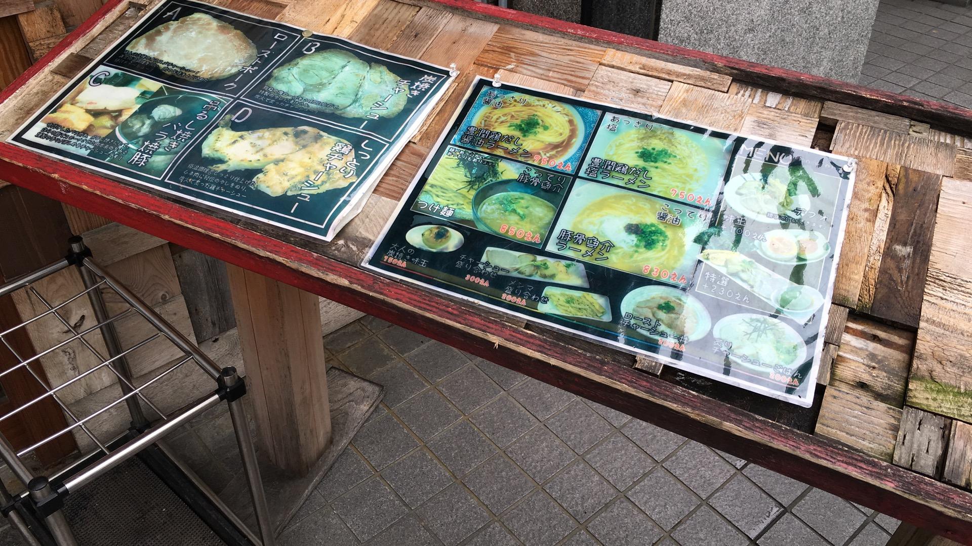 【さいたま市大宮区】食べログ高評価のラーメン店「麺処 ほん田 niji」に行ってきた