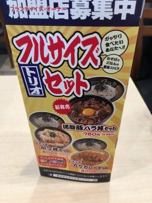 【さいたま市大宮区】今月オープンした、お蕎麦が美味しい「ゆで太郎 三橋店」にいってきた!