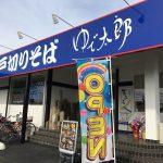 【さいたま市大宮区】今月オープンした「ゆで太郎 三橋店」にいってきた!