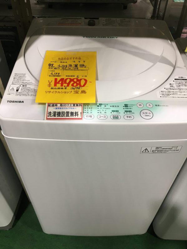 4.2kg洗濯機 埼玉県さいたま市「リサイクルショップ宝島」 10月の商品入荷情報