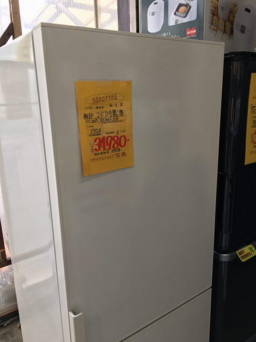 無印2ドア冷蔵庫 埼玉県さいたま市「リサイクルショップ宝島」 10月の商品入荷情報