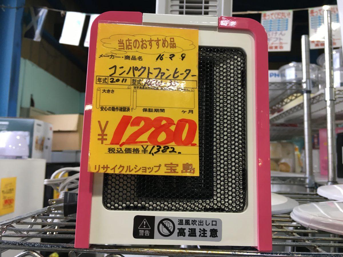 リサイクルショップ宝島」 10月の商品入荷情報コンパクトファンヒーター