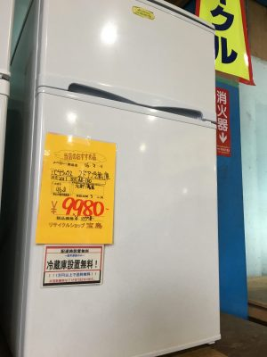 さいたま市リサイクルショップ 中古 アビテラックス 2ドア冷蔵庫