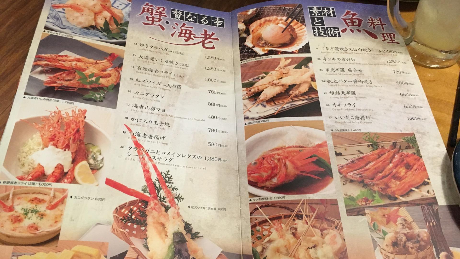 【さいたま市西区】指扇駅前の日本海庄屋にいってきた