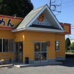 【北本市】昔ながらのらーめん店「あらい 本店」にいってきた