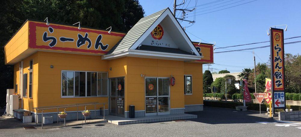 【北本市】昔ながらのらーめん「あらい 本店」にいってきた
