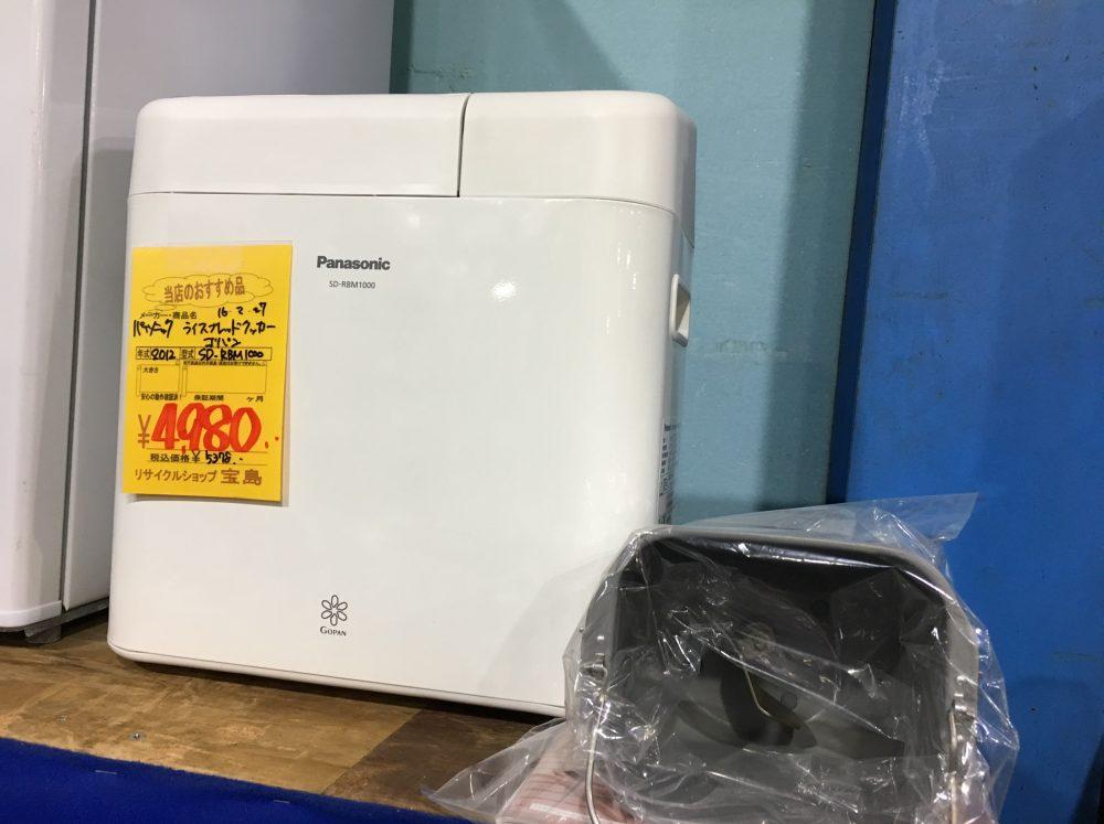 埼玉県リサイクルショップ ゴパン
