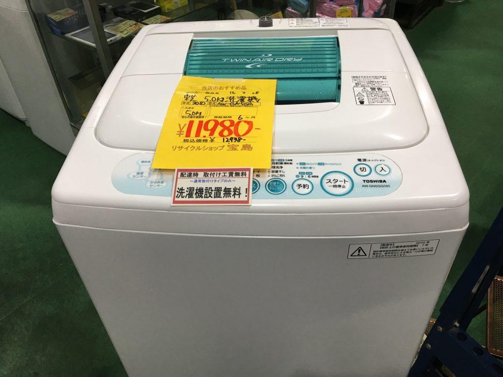 埼玉県リサイクルショップ 中古5.0kg洗濯機
