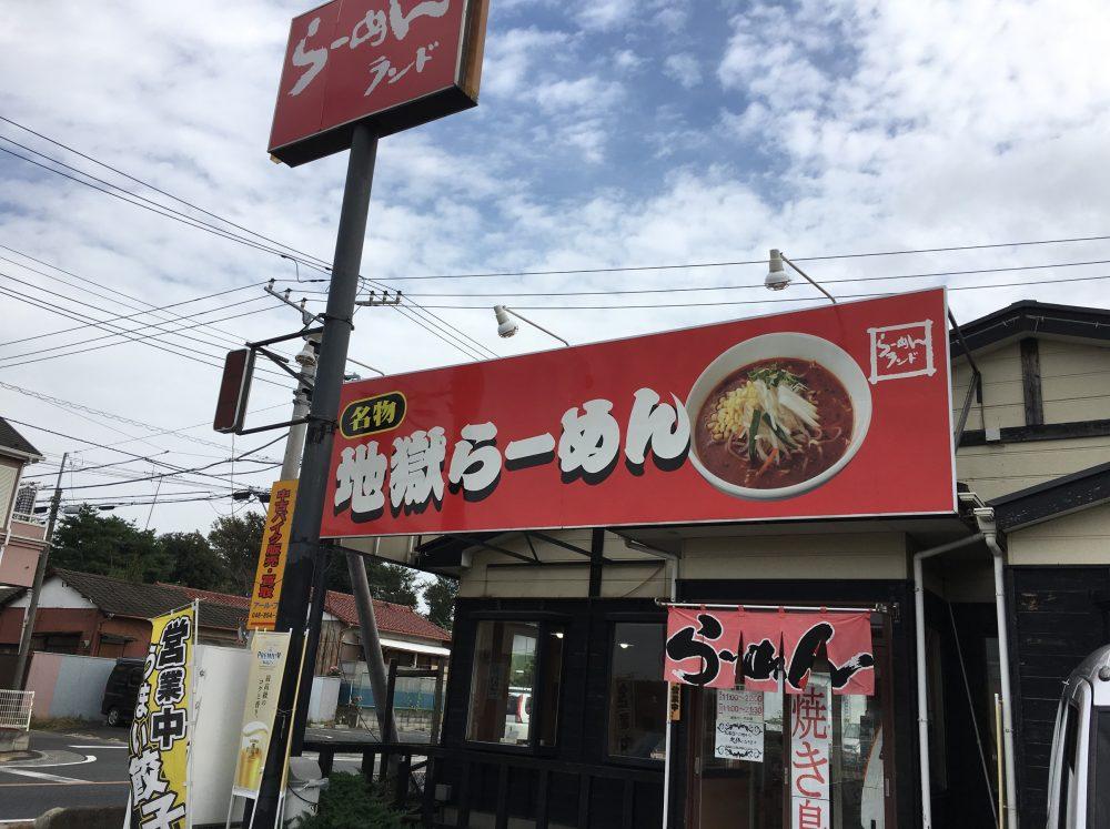 【さいたま市桜区】激辛ラーメンもやってます!「らーめんランド」に行ってきた