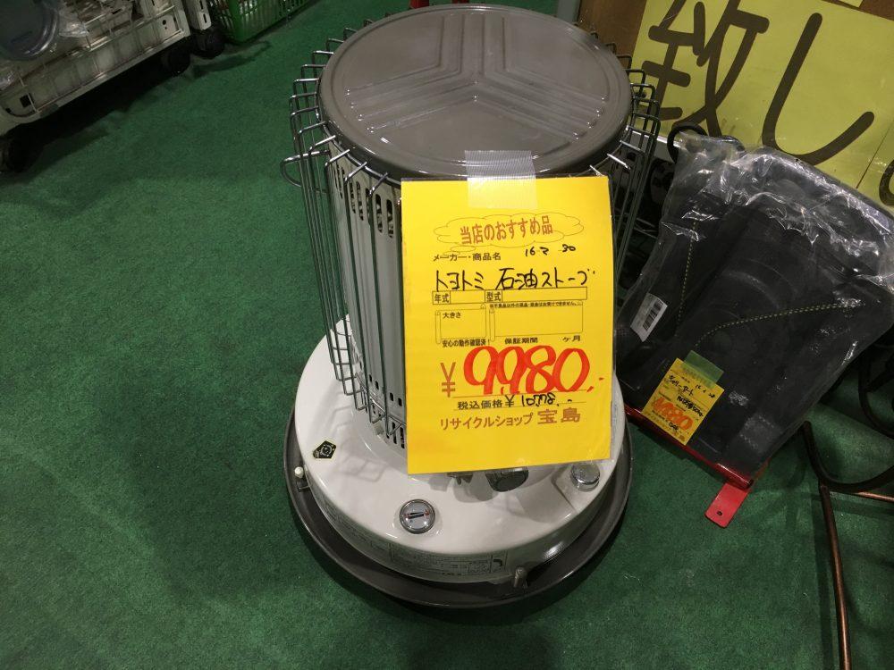 季節家電も続々入荷!「リサイクルショップ宝島」 11月の商品入荷情報