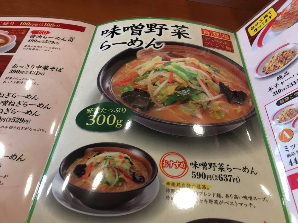 【さいたま市西区】リニューアルした「野菜らーめん幸楽苑」にいってきた