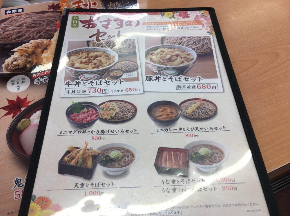 【所沢市】そば吉野家の、十割そばを食べてみた