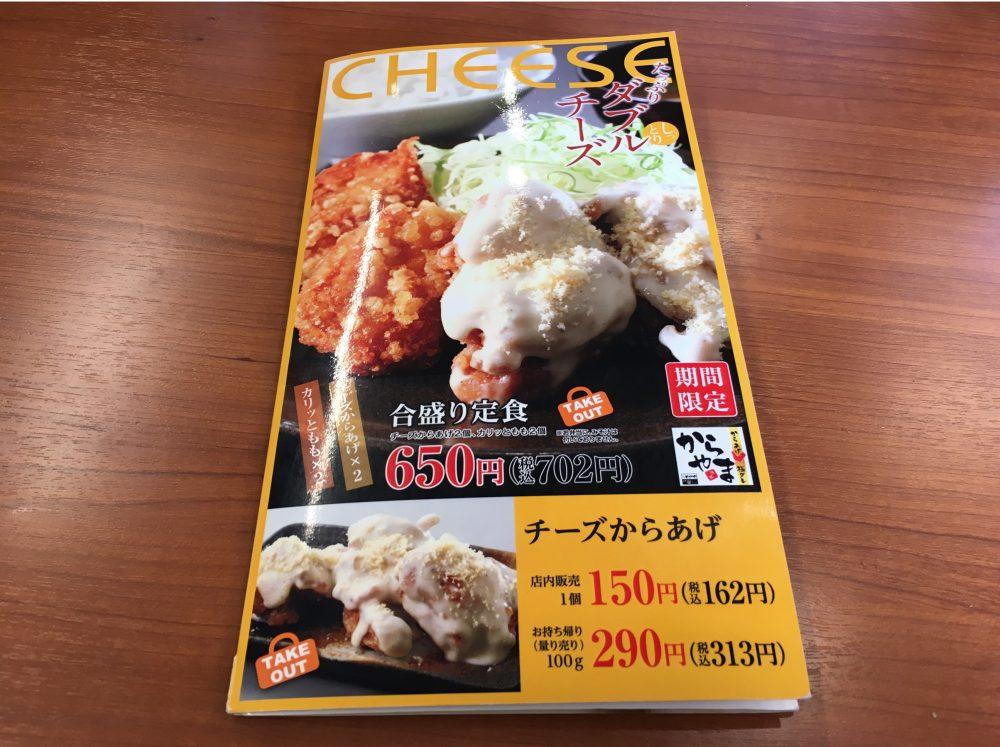 【さいたま市北区】から揚げ専門店「からやま」にいってきた